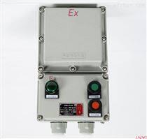光虹防爆BQC53防爆电磁起动器