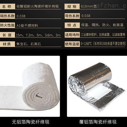 防火保温硅酸铝针刺毯