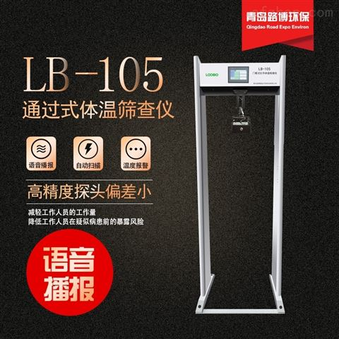 LB-105门式红外温度检测仪可出口欧盟