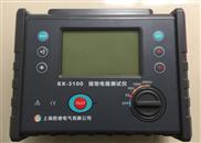 SX-3100数字接地电阻测试仪