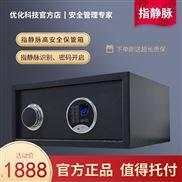 优化科技/指静脉保管箱/家用保险箱