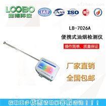 路博環保LB-7026A便攜式一體式油煙檢測儀