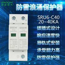 防雷保护器浪涌避雷器SRU6-C40 2P 40KA