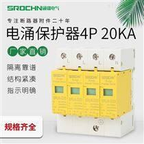 防雷模块SPD二级浪涌保护器3P+N20KA