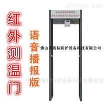 高精度远距离门框式红外体温监测安检门