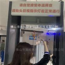 车站学校人流区大测温防疫门体温筛查安检门