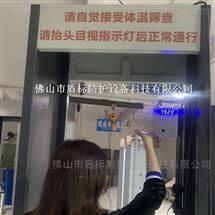 DB-001车站学校人流区大测温防疫门体温筛查安检门