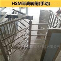 HSM-ZZ供应景区入口处半高转闸机
