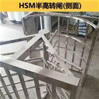 HSM-ZZ鸿顺盟供应景区翼闸入口处旁单向半高转闸机