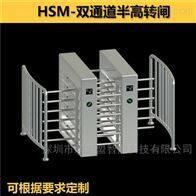 HSM-ZZ鸿顺盟十字半高闸机