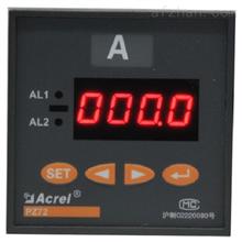 PZ72-DI/J单相报警直流电测仪表 数码管显示