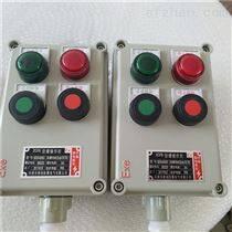 防爆操作柱EX标志 批量产防爆控制箱