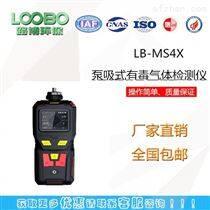 LB-MS4X泵吸式标准四合一多气体检测厂家