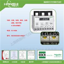 施耐德韩国三和EOCR-3E420数显电流继电器