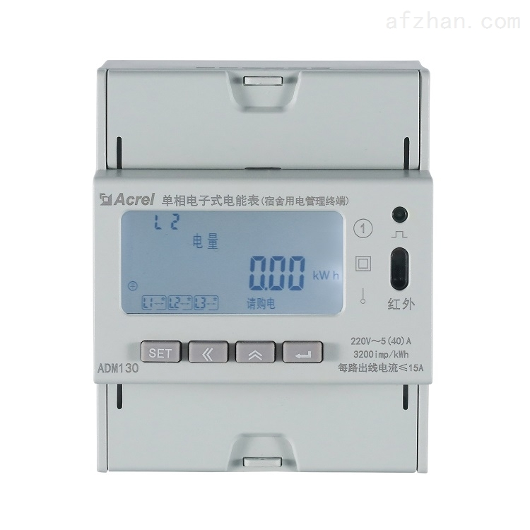 一进三出宿舍用表 电流40A 有功电能1级