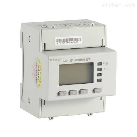 直流电能表 电能精度1级 2路485通讯