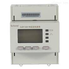 DJSF1352-RN/D2C导轨式安装电能表 2路直流电能计量