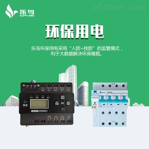 乐鸟-分表计电环保用电监控系统生产厂家有几个