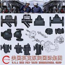 进口蒸汽疏水阀英克INKE直销,美国厂家