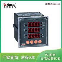 安科瑞PZ72-E4三相四线配电柜用多功能电表