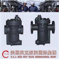 进口倒吊桶式蒸汽疏水阀 美国高端品牌