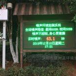 城市道路噪声在线监测系统