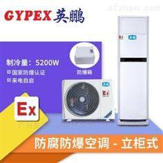 KFT-5.0F广东防腐空调立柜式
