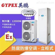 KFG-12F贵州防腐空调分体式柜机