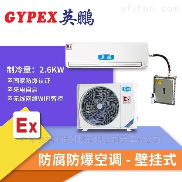 柳州防腐空调壁挂式