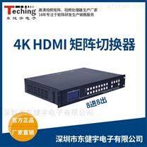 高清HDMI矩阵8进8出