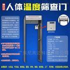 通过式人体测温安检门无感测温快速筛查体温