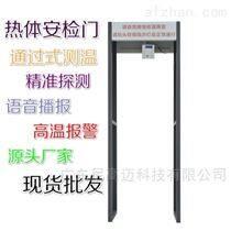 工地額頭溫度探測儀智能紅外測體溫安檢門