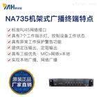 北京单向广播网络音频开发板IP模块YAH603