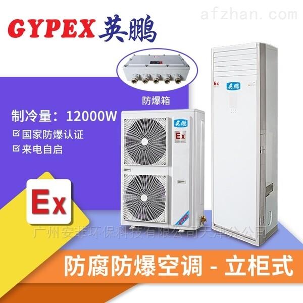 邯郸防腐空调工业防腐