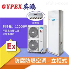 KFG-12F邯郸防腐空调工业防腐