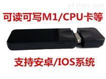便携式小巧IC卡读卡器13.56MHz