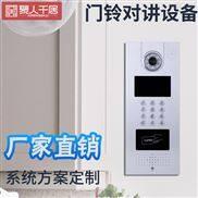 可视对讲门铃 全网线连接 无网开锁