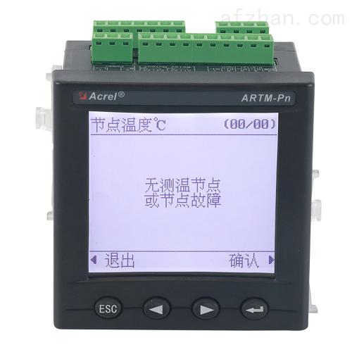 无线测温智能操控装置