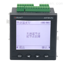 ARTM-Pn无线测温显示仪 开孔92*92mm