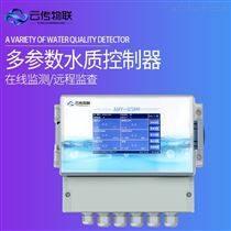 河長制微型監測站氨氮水質檢測探頭