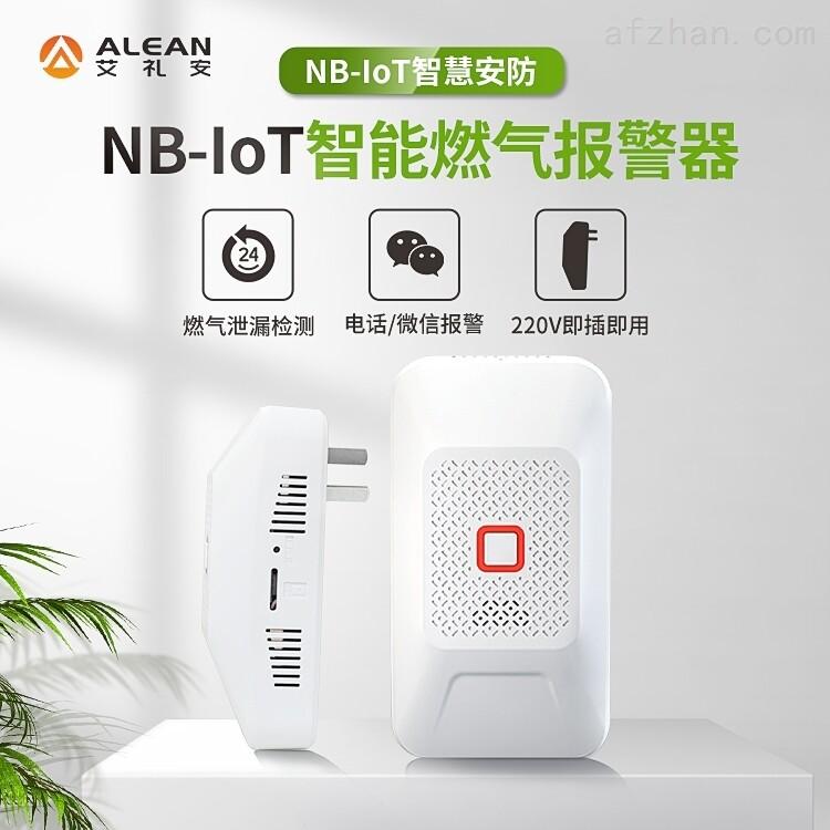 艾礼安NB-IOT燃气探测器 NB燃气报警器