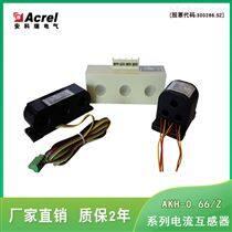 安科瑞AKH-0.66/Z Z-3*20 三相电流互感器