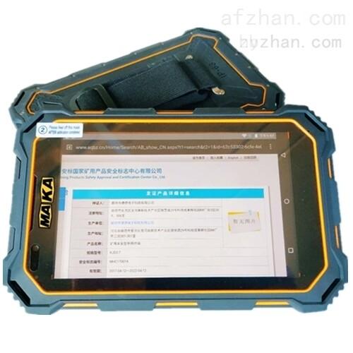 安全监管装备安标产品识别仪