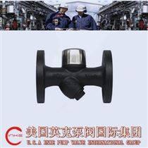进口圆盘式蒸汽疏水阀-美国英克大陆总销售