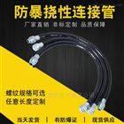 BNG係列防爆撓性管批發價格-防爆穿線管