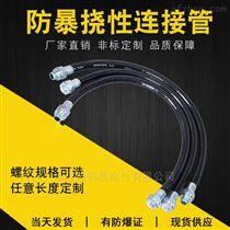 BNG系列防爆挠性管批发价格-防爆穿线管
