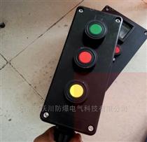 LA5817防爆電動葫蘆按鈕廠家