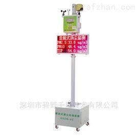 BYQL-6C6C矿山噪音扬尘污染监测仪