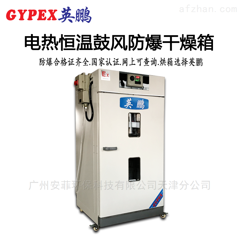 三明防爆立式干燥箱-GL系列