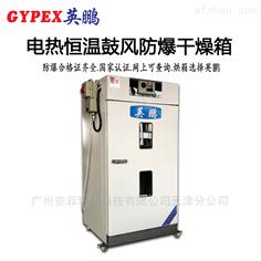 GL系列三明防爆立式干燥箱-GL系列
